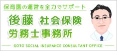 後藤社会保険労務士事務所